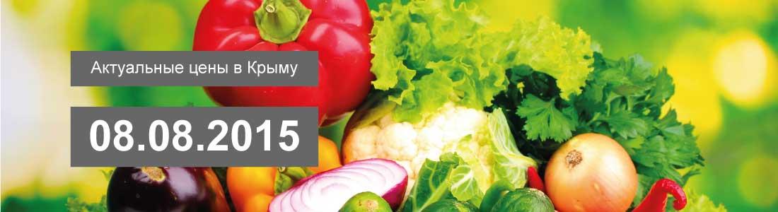 Цены на продукты питания в Крыму от 08.08.2015