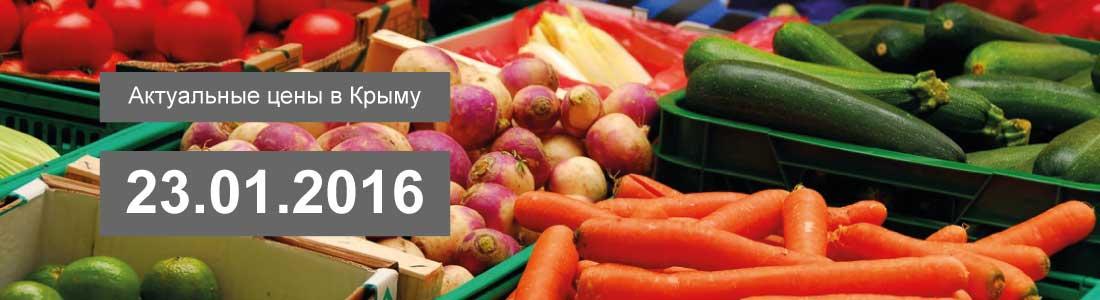 Цены на продукты питания в Крыму от 23.01.2016