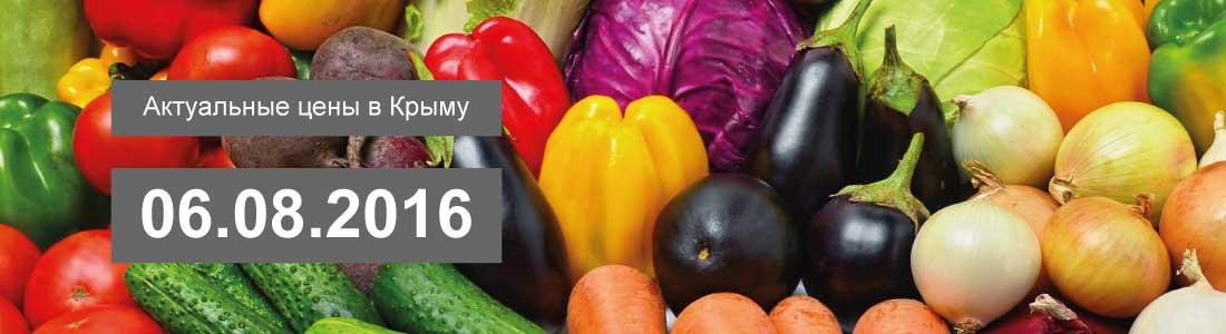Цены на продукты питания в Крыму от 6 августа 2016 года
