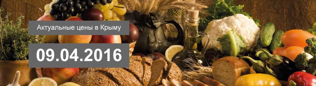 Цены на продукты питания в Крыму от 9 апреля 2016 года