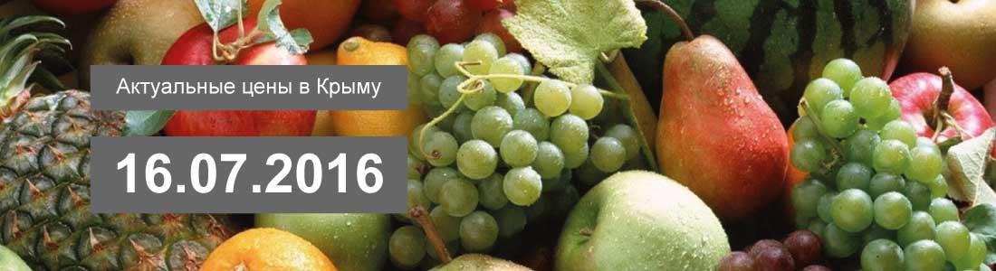 Цены на продукты питания в Крыму от 16 июля 2016 года
