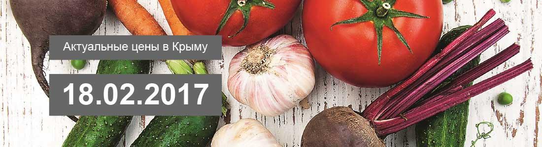Цены на продукты питания в Крыму от 18 февраля 2017 года