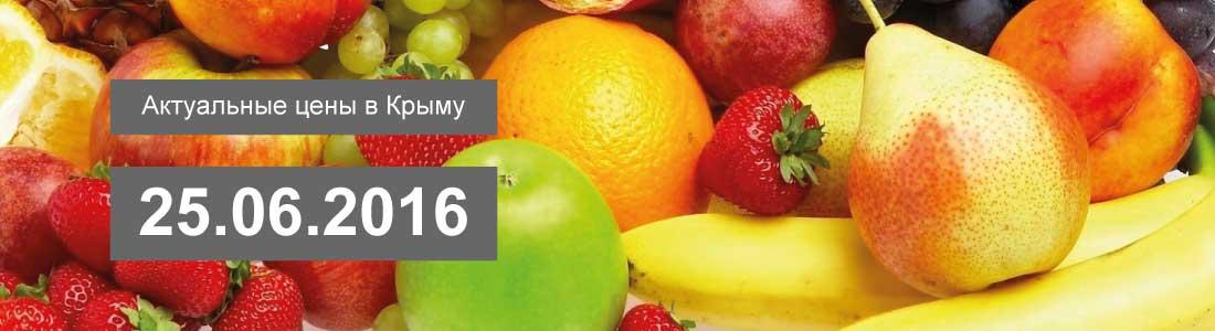 Цены на продукты питания в Крыму от 25 июня 2016 года