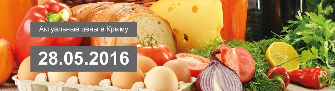 Цены на продукты питания в Крыму от 28 мая 2016 года